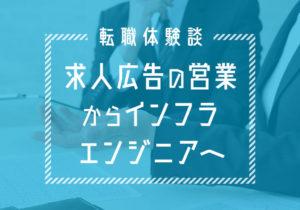 求人広告の営業から未経験でインフラエンジニアへ転職成功【それぞれの物語】20代/男性/東京都在住