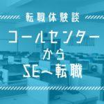 未経験からの『エンジニア転職』コールセンターからSEへ【それぞれの物語】20代/女性/広島県