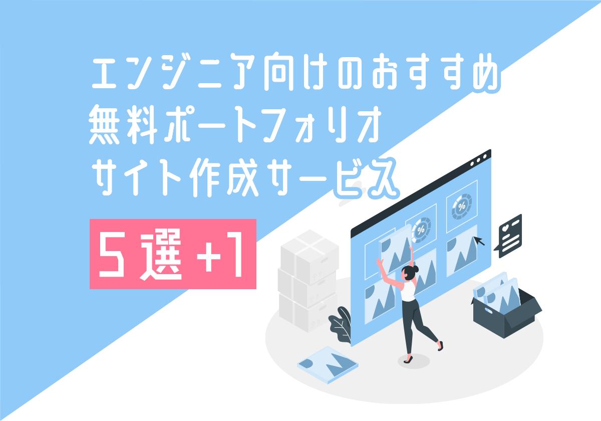 エンジニア向けのおすすめ無料ポートフォリオサイト作成サービス3選+1
