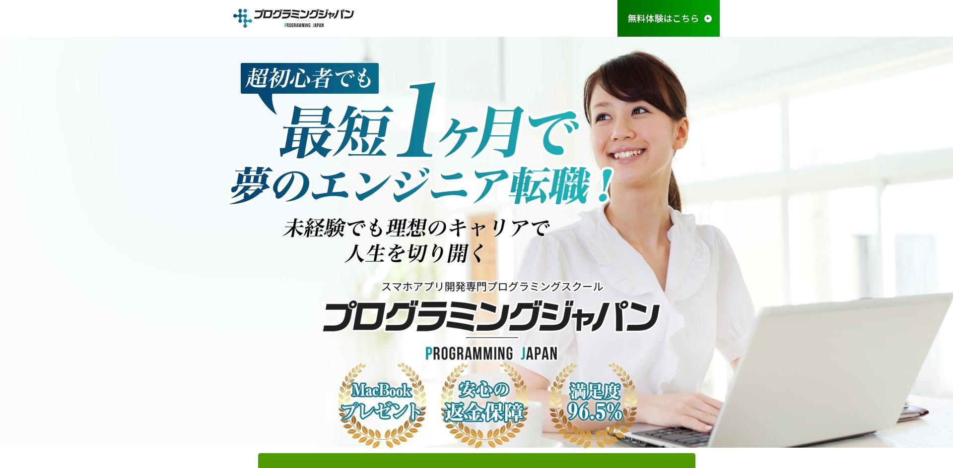 プログラミングジャパンの公式サイト
