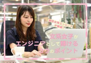 文系女子がエンジニアとして輝ける【3つのポイント】現役女性エンジニアが解説!