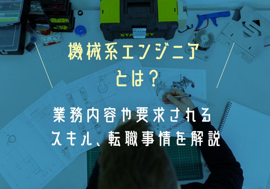 機械系エンジニアとは?業務内容や要求されるスキル、転職事情を解説