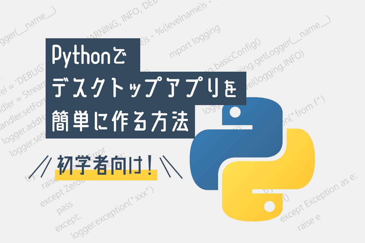 【未経験向け】Pythonでデスクトップアプリを簡単に作る方法とは?おすすめライブラリを紹介!