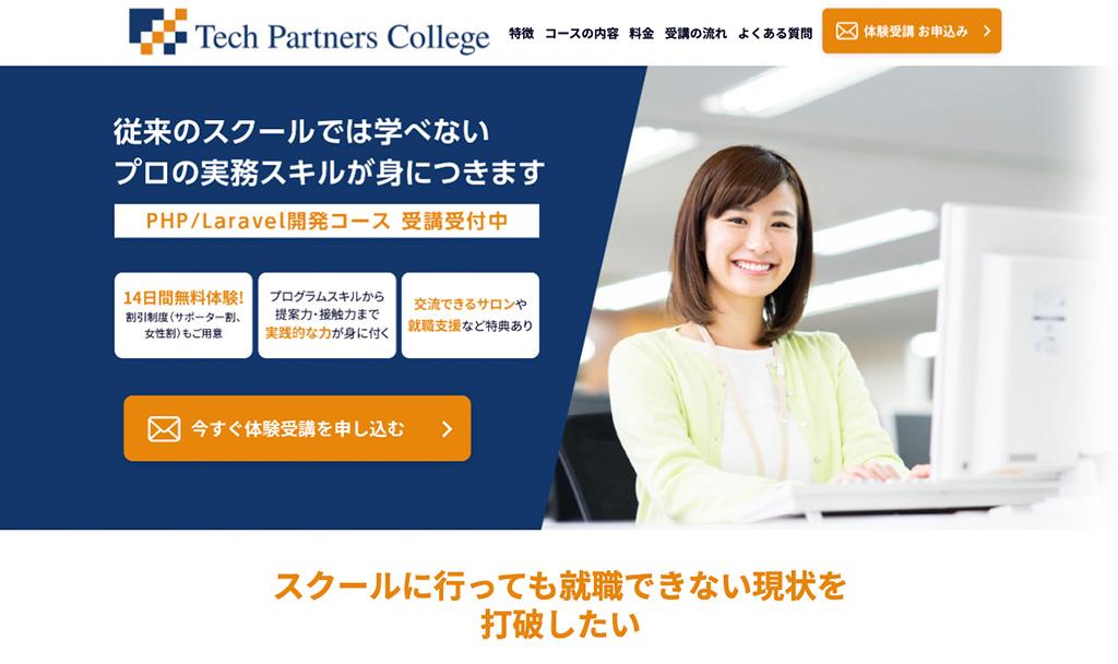 テックパートナーズカレッジ | PHP/Laravel実践コース
