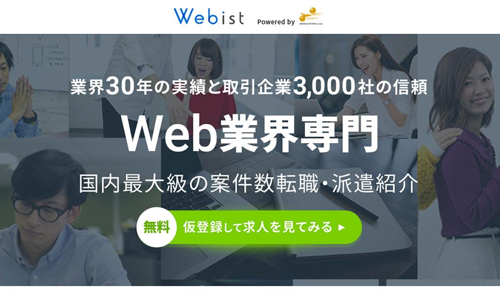 Webist(ウェビスト)の公式サイト