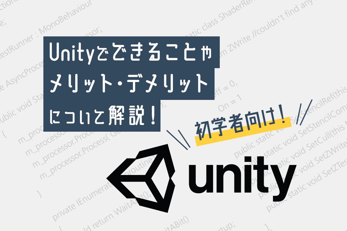 【初心者向け】Unityって何?できることやメリット・デメリットについて解説!
