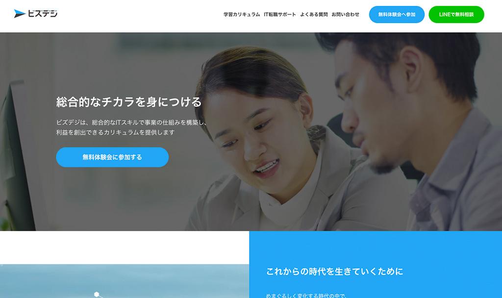 ビズデジの公式サイト