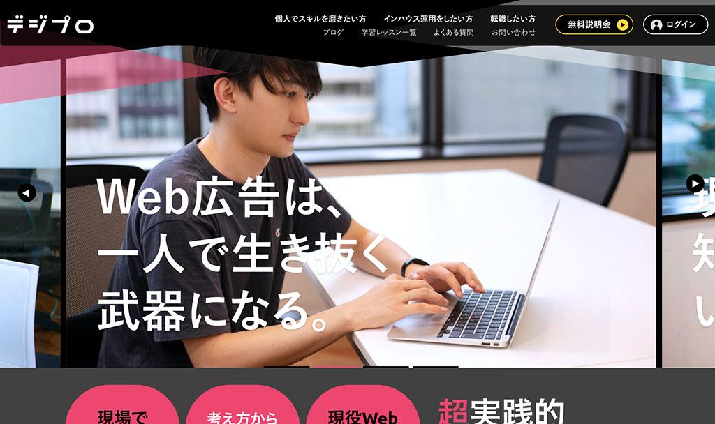 デジプロの公式サイト
