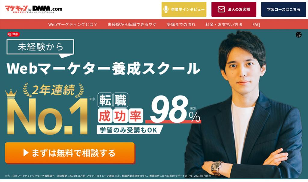 マケキャンbyDMM.comの公式サイトへ
