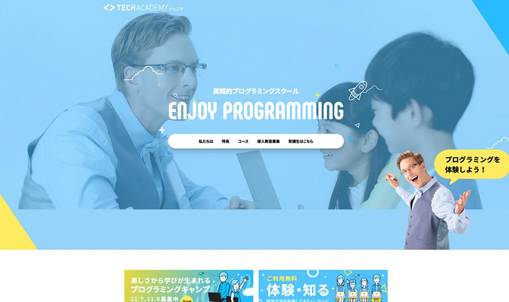 TechAcademyジュニア [テックアカデミージュニア]の公式サイト