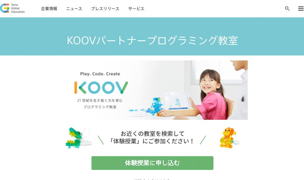 KOOV(クーブ)の公式サイトへ