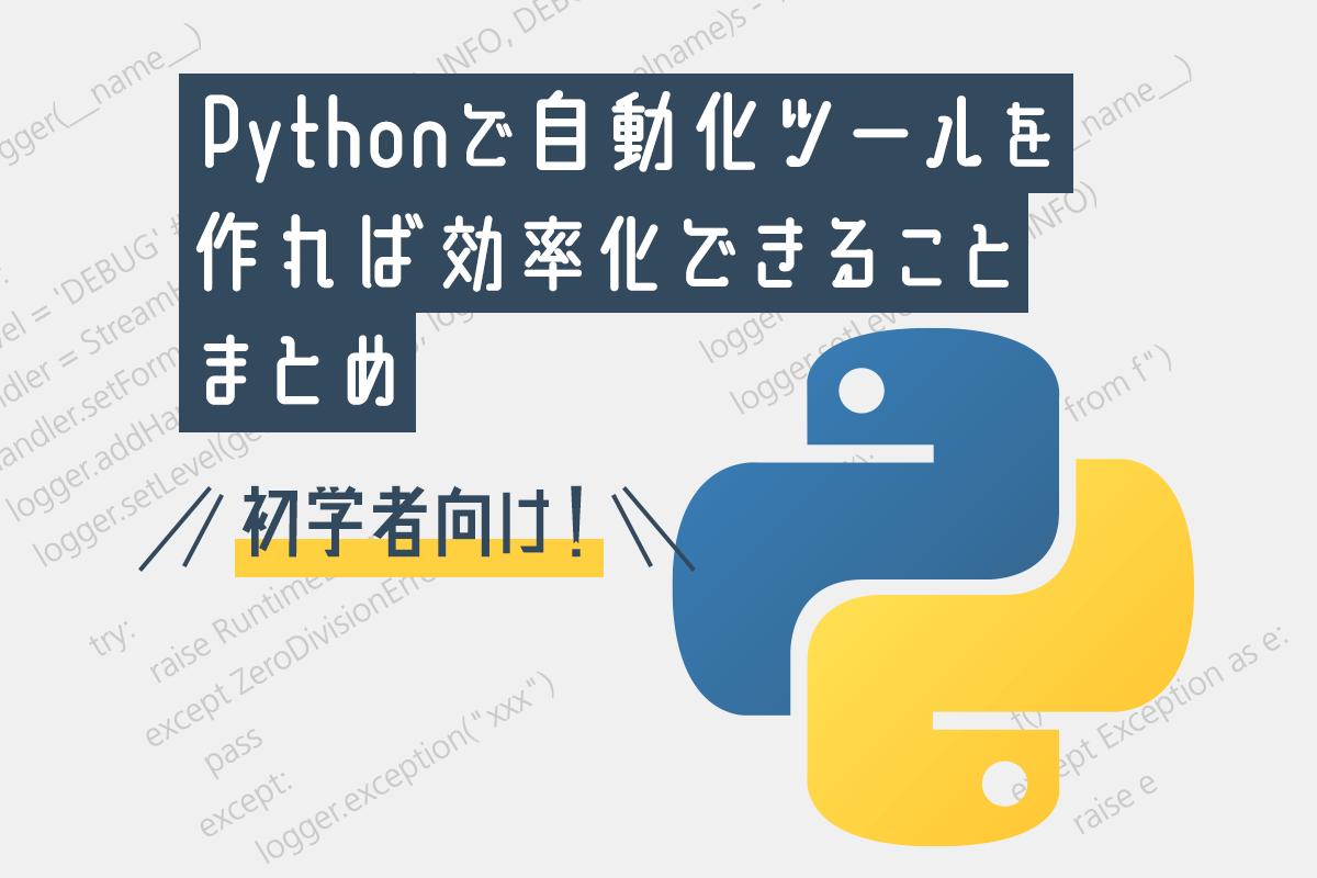Pythonで自動化ツールを作れば効率化できることまとめ【未経験者必見!】