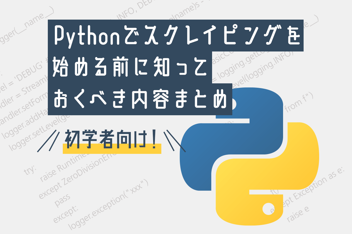 未経験者がPythonでスクレイピングを始める前に知っておくべき内容まとめ