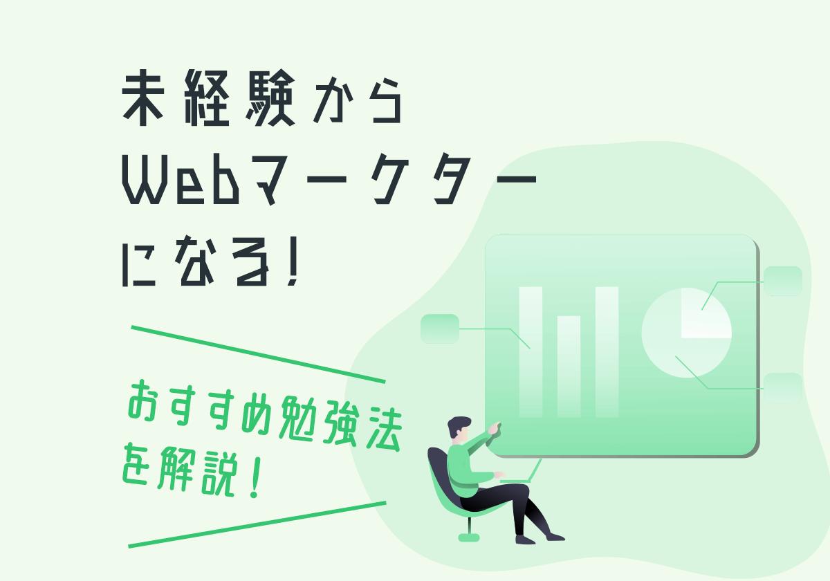 未経験からWebマーケターになるためのおすすめ勉強法を解説!独学でも身につく!