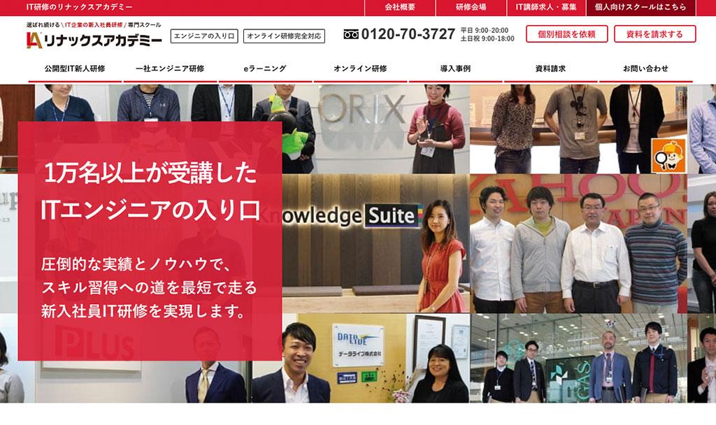 リナックスアカデミー 公式サイト