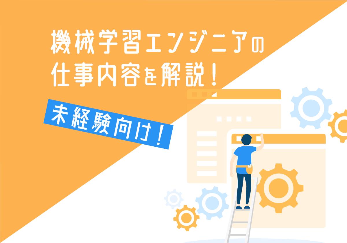機械学習エンジニアの仕事内容とは?将来性やスキルについても解説