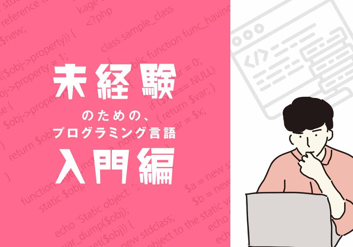 未経験のためのプログラミング言語入門編