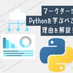 マーケターがPythonを学ぶべき理由を解説!出来ることや学習・活用方も!