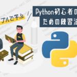 """<span class=""""title"""">Python初心者向け!まずはこれだけ練習すれば大丈夫。学習・勉強法を解説!</span>"""