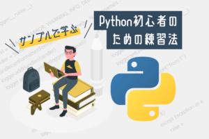 Python初心者向け!まずはこれだけ練習すれば大丈夫。学習・勉強法を解説!