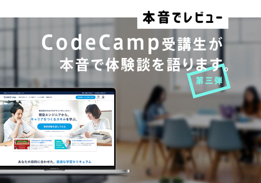 odeCampGATE(コードキャンプゲート)受講生による体験談[第3弾]〜Javaマスターコース受講