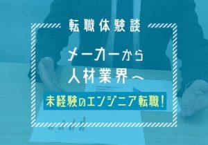 メーカーから人材業界へ、異業種からのエンジニア転職【それぞれの物語】20代/男性/東京都