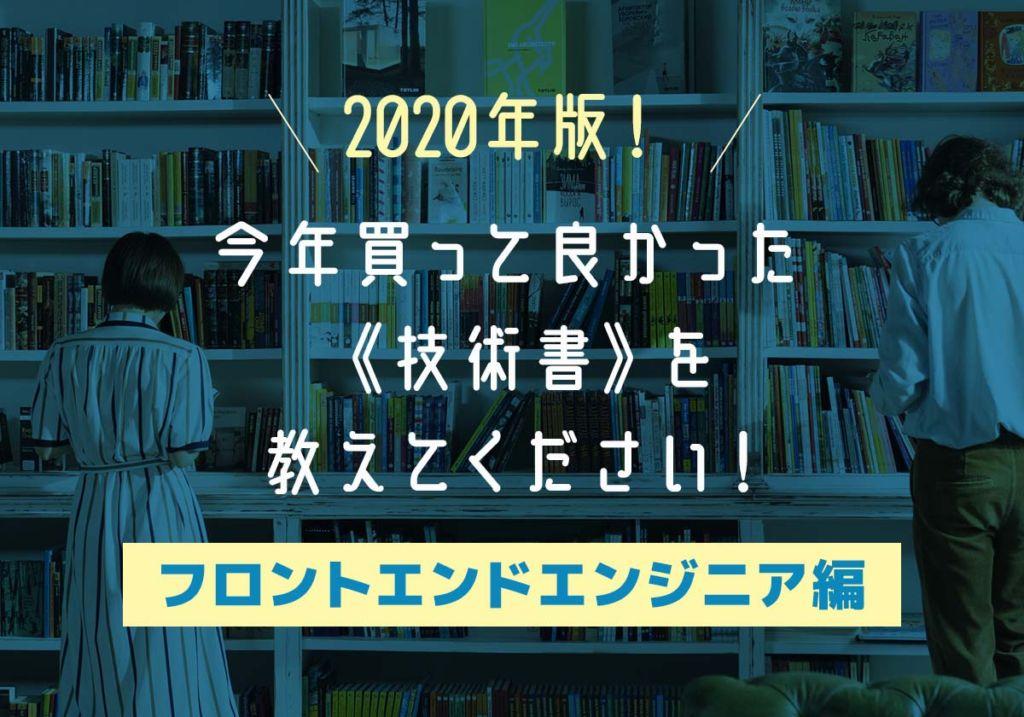 【2020年版】フロントエンドエンジニアにアンケート!あなたが今年買って良かった《技術書》を教えてください