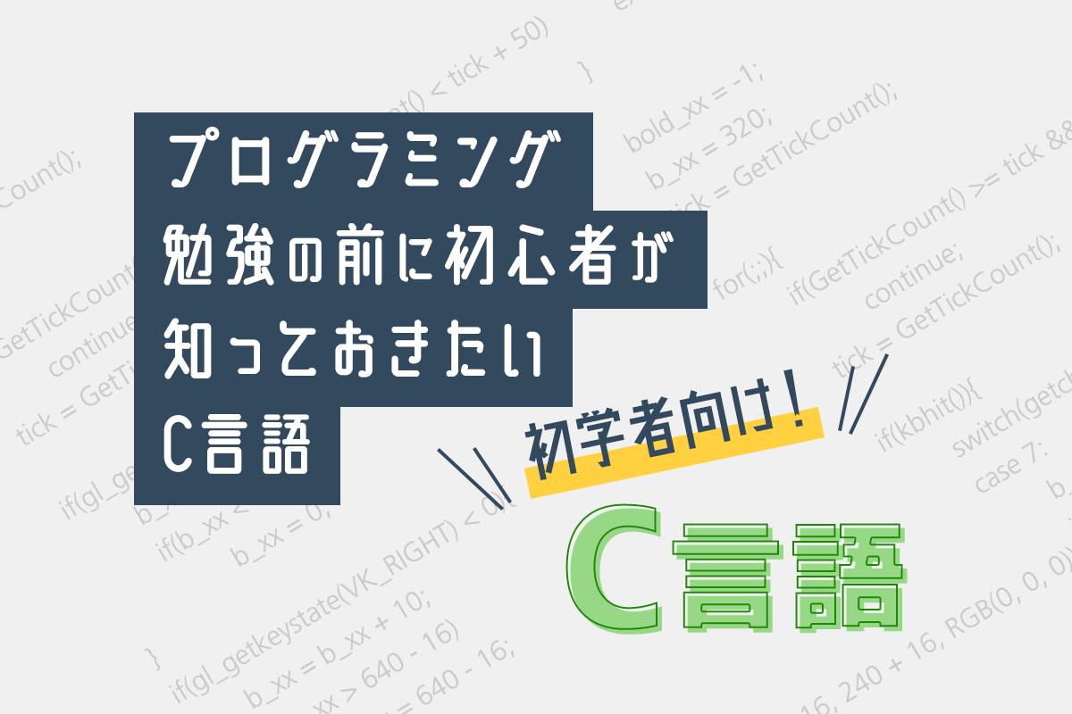 初心者必見!C言語の基礎知識。学習方法やメリット、将来性などを解説!