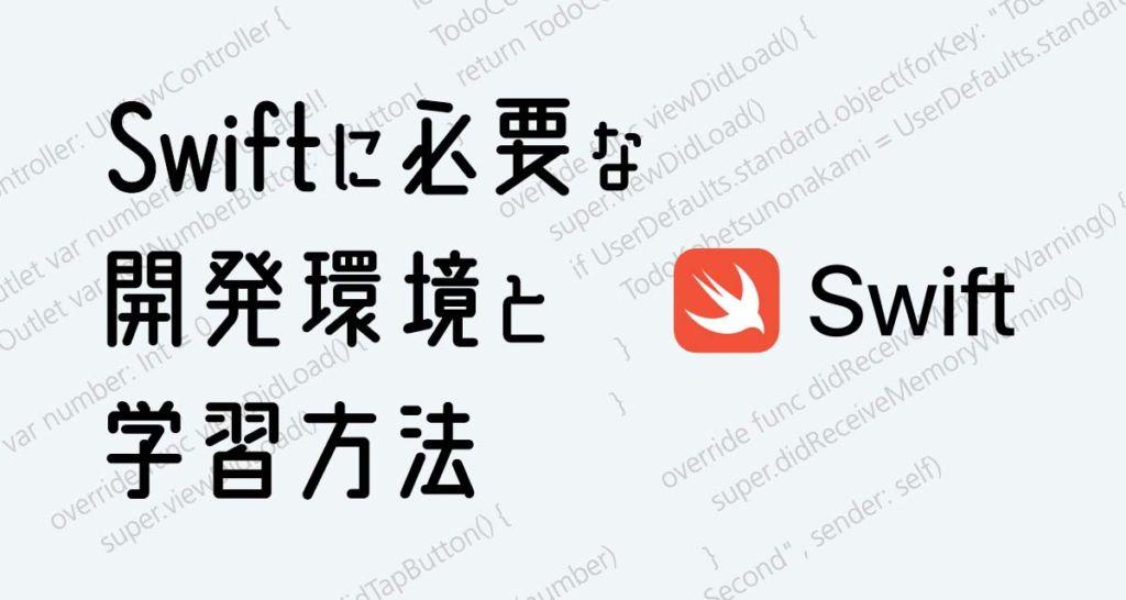 Swiftに必要な開発環境と学習方法