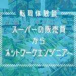 転職体験談|未経験の販売員からネットワークエンジニアへ【それぞれの物語】20代/男性/東京都