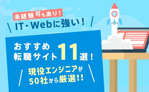 IT/Web系に強い転職エージェント・転職サイト11選!現役エンジニア厳選