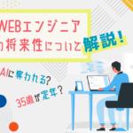 WEBエンジニアの将来性について解説!AIに奪われる?35歳が定年?