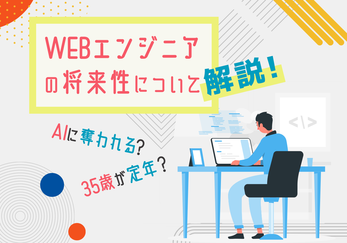 WEBエンジニアの将来性について解説!AIに奪われる?35歳が定年?【未経験必見】