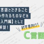 初心者必読!C言語でできることや作れるものなどを【入門編】として解説!