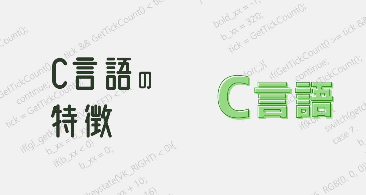 C言語の特徴