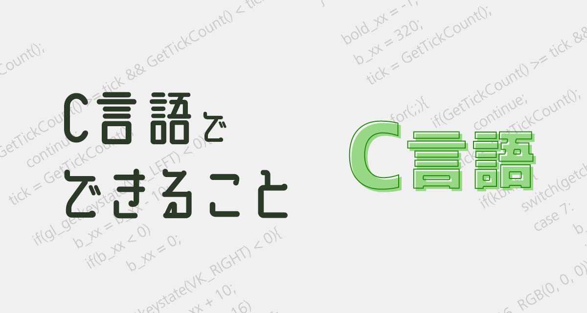 C言語でできること