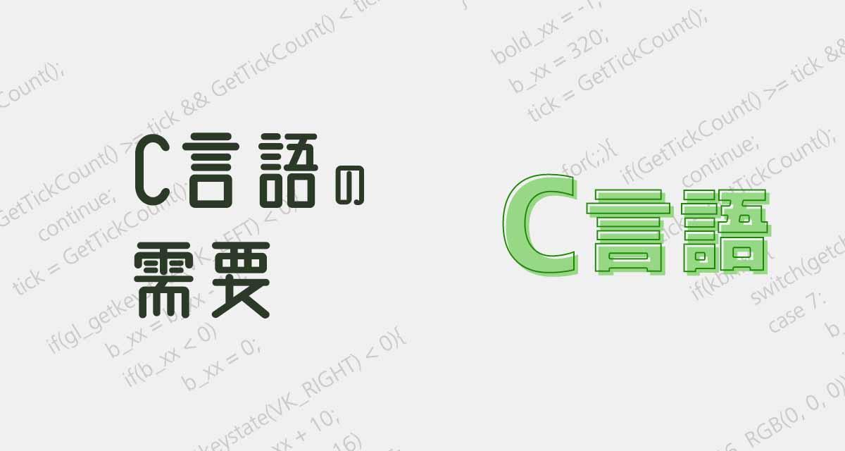 C言語の需要