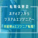 未経験のホテルマンがIT業界のエンジニアへ転職した体験談【それぞれの物語】30代/男性/埼玉県
