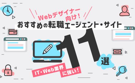 Webデザイナー向け!おすすめの転職エージェント・サイト【5選】IT・Web系に強い!