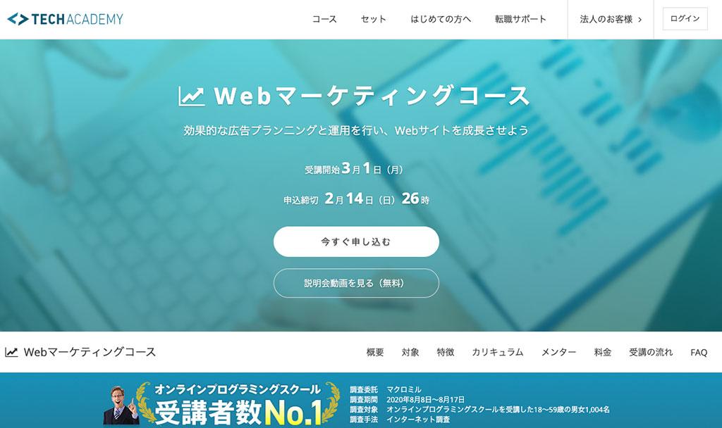 テックアカデミー Webマーケティングコース