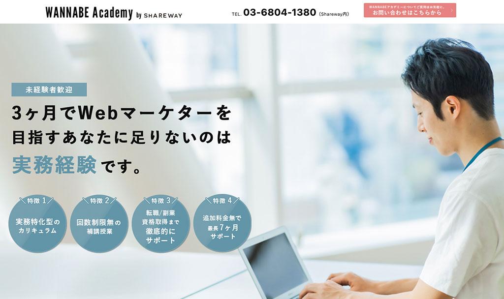 Wannabe Academy(ワナビーアカデミー)の公式サイトへ