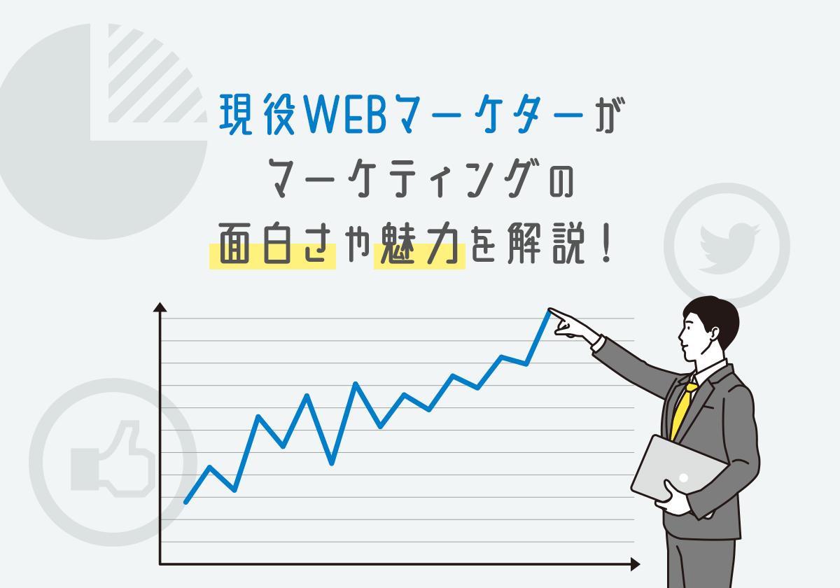 現役WEBマーケターがマーケティングの面白さや魅力、やりがい(大変さも)を解説!