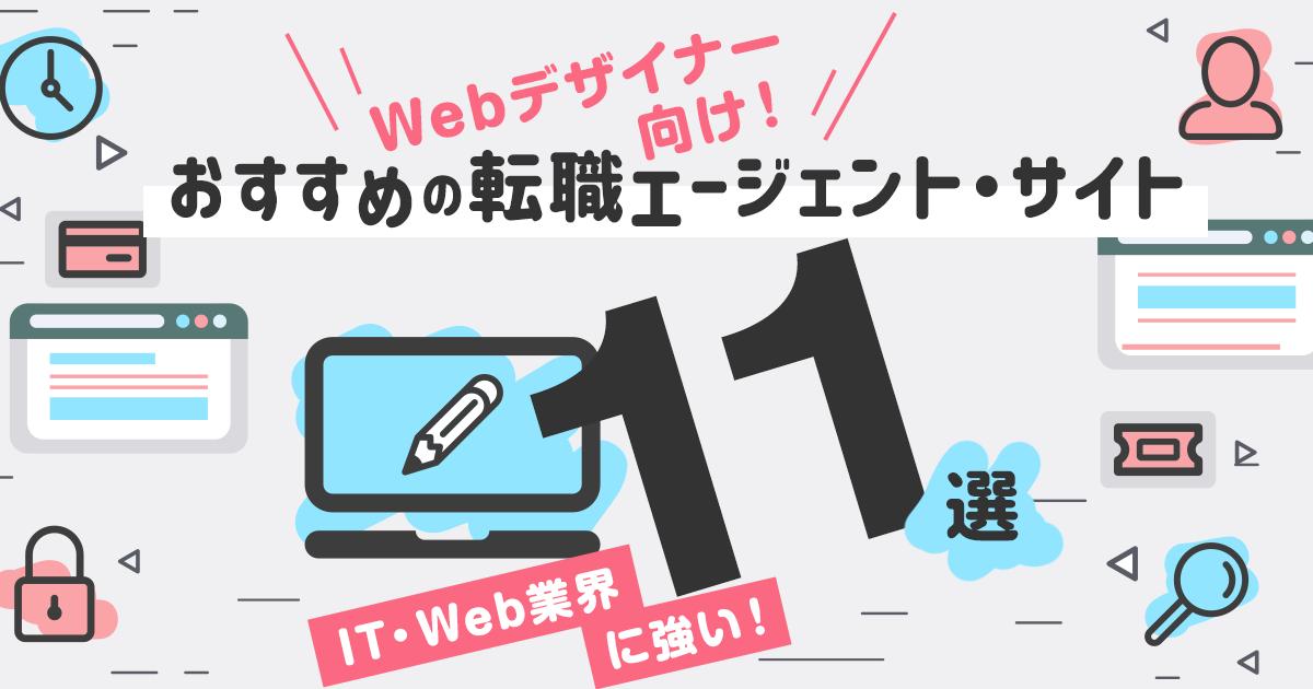 Webデザイナー向け!おすすめの転職エージェント・サイト【10選】IT・Web系に強い!