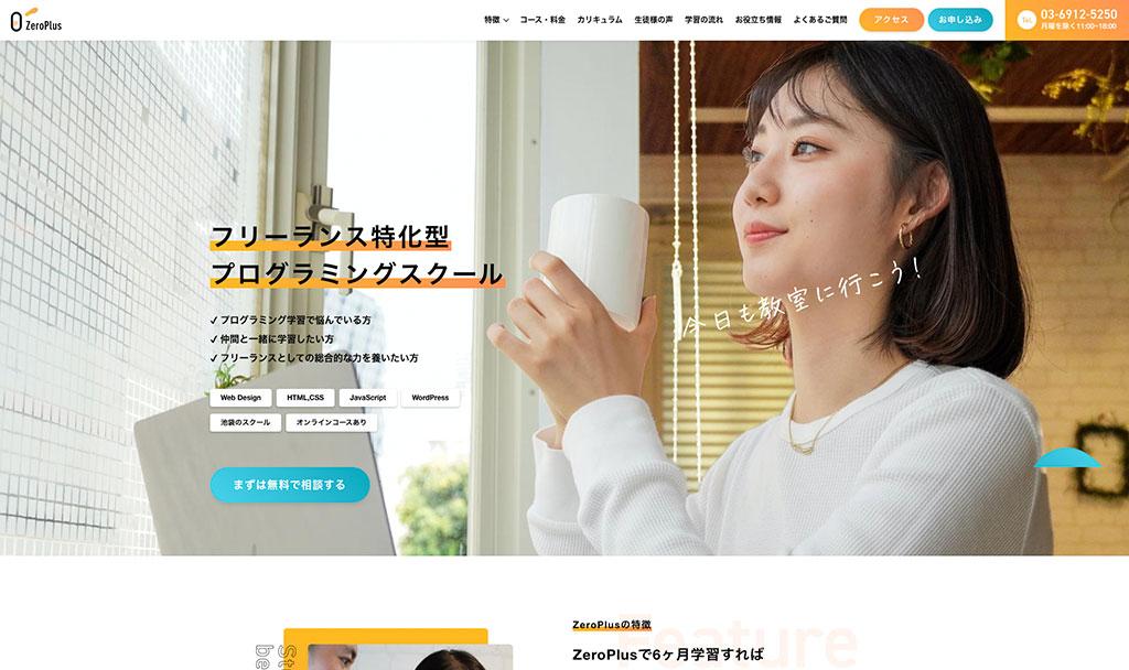 ZeroPlus(ゼロプラス)の公式サイト