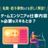 ゲームエンジニアの仕事内容や必要なスキル、転職・給与事情などを詳しく解説!
