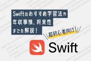 Swiftプログラマーになるには?転職事情や将来性までを解説します!