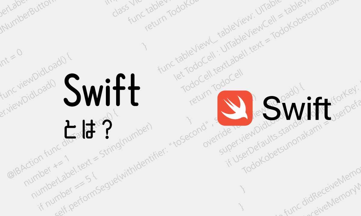 プログラミング言語【Swift】とは?