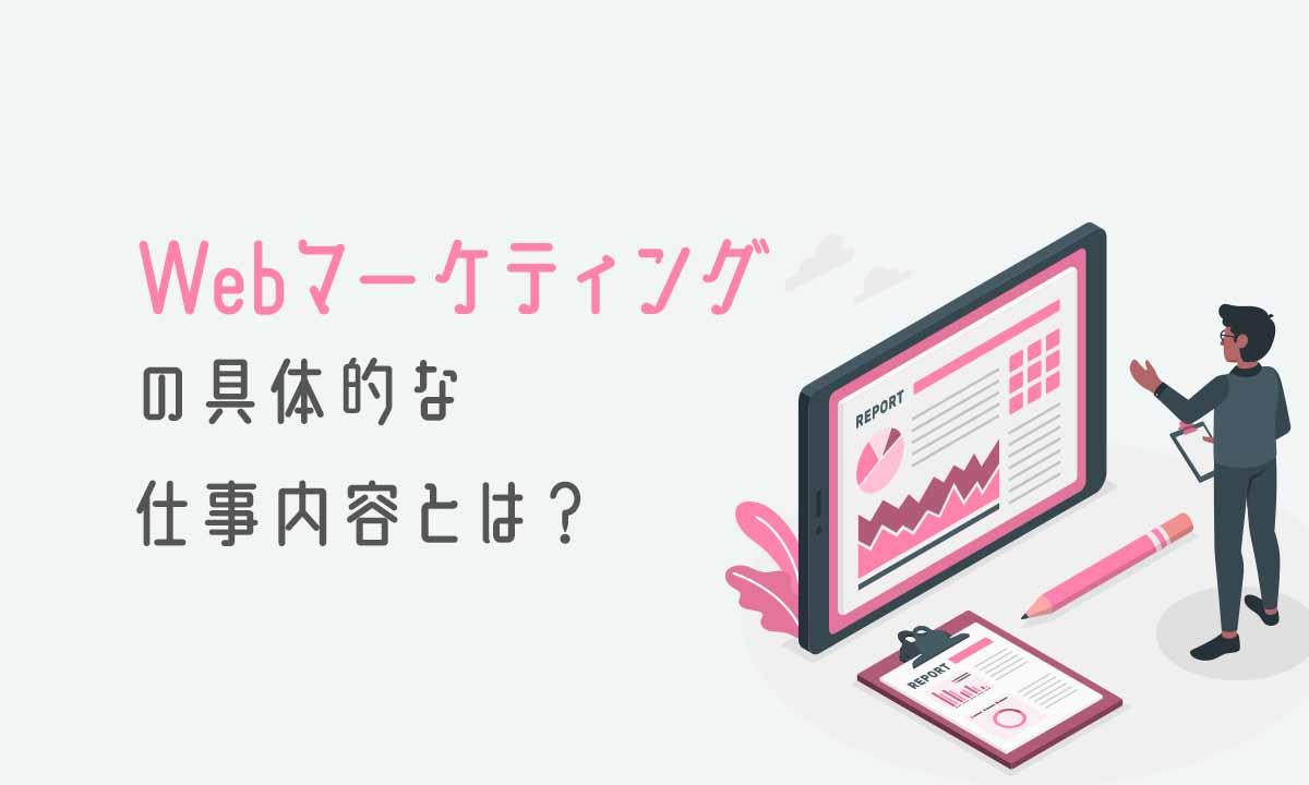 Webマーケティングの具体的な仕事内容とは?