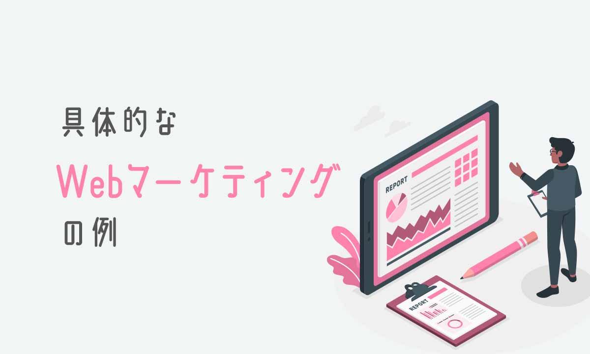具体具体的なWebマーケティングの例