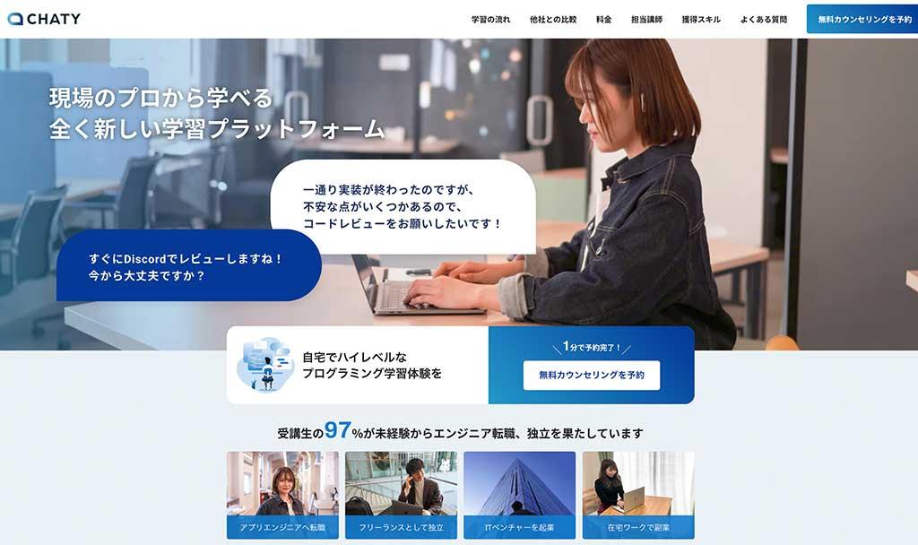 CHATY(チャティ)の公式サイト